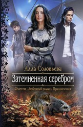 Алла Соловьева Затемненная серебром