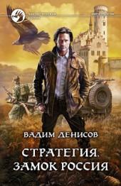 Стратегия. Замок Российская империя Вадиша Денисов
