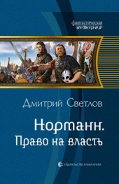 Дмитрий Светлов Норманн. Право на власть