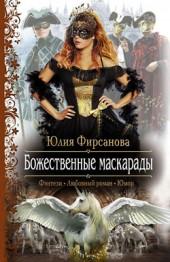 Юлия Фирсанова Божественные маскарады