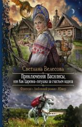 Светлана Велесова Приключения Василисы, или Как Царевна-лягушка за счастьем ходила