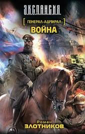 Война Романчик Злотников