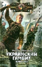 Михаил Белозеров Украинский гамбит. Война 2015