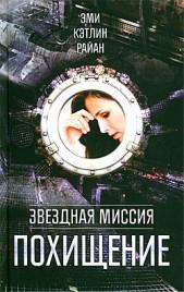 Эми Кэтлин Райан Звездная миссия. Похищение