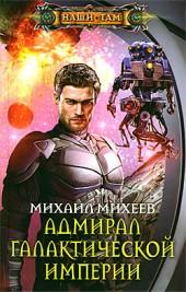 Михаил Михеев Адмирал галактической империи
