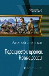 Андрей Захаров Новые россы