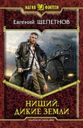 Александр бушков книги читать равнение на знамя