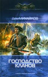 Господство кланов Дем Михайлов