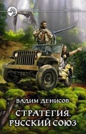 Стратегия. Русский Союз Дима Денисов