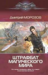 Штрафбат магического мира Дмитрий Морозов