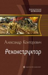 Реконструктор Лександр Конторович