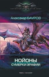 Нойоны: Сумерки Эрафии Александр Бауров