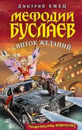 Дмитрий Емец - Танец меча - читать онлайн