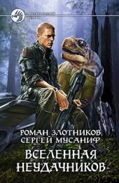 Вселенная неудачников Сергий Мусаниф, Ромаша Злотников