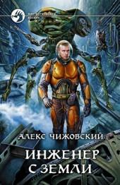 Алекс Чижовский Инженер с Земли