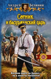 Андрей Белянин Сотник и басурманский царь