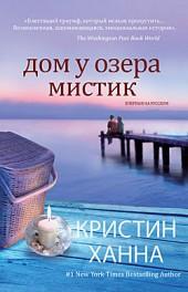 Кристин Ханна Дом у озера Мистик