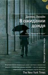 Деннис Лихэйн В ожидании дождя