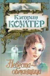 Невеста наследница кэтрин коултер