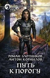 Путь для Порогу римлянин Злотников, Антонка Корнилов