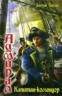 Читать онлайн дмитрий светлов серия адмирал
